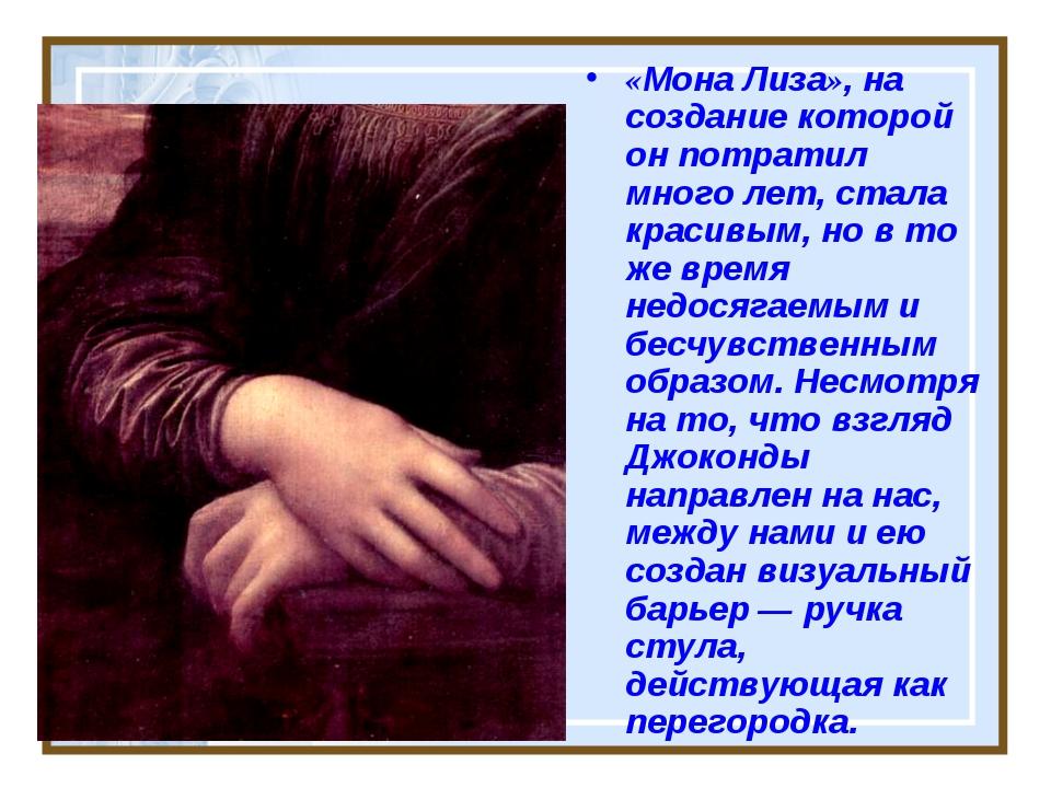«Мона Лиза», на создание которой он потратил много лет, стала красивым, но в...
