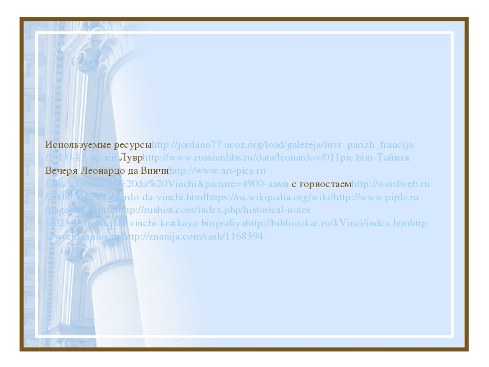 Используемые ресурсы http://jordano77.ucoz.org/load/galereja/luvr_parizh_fran...