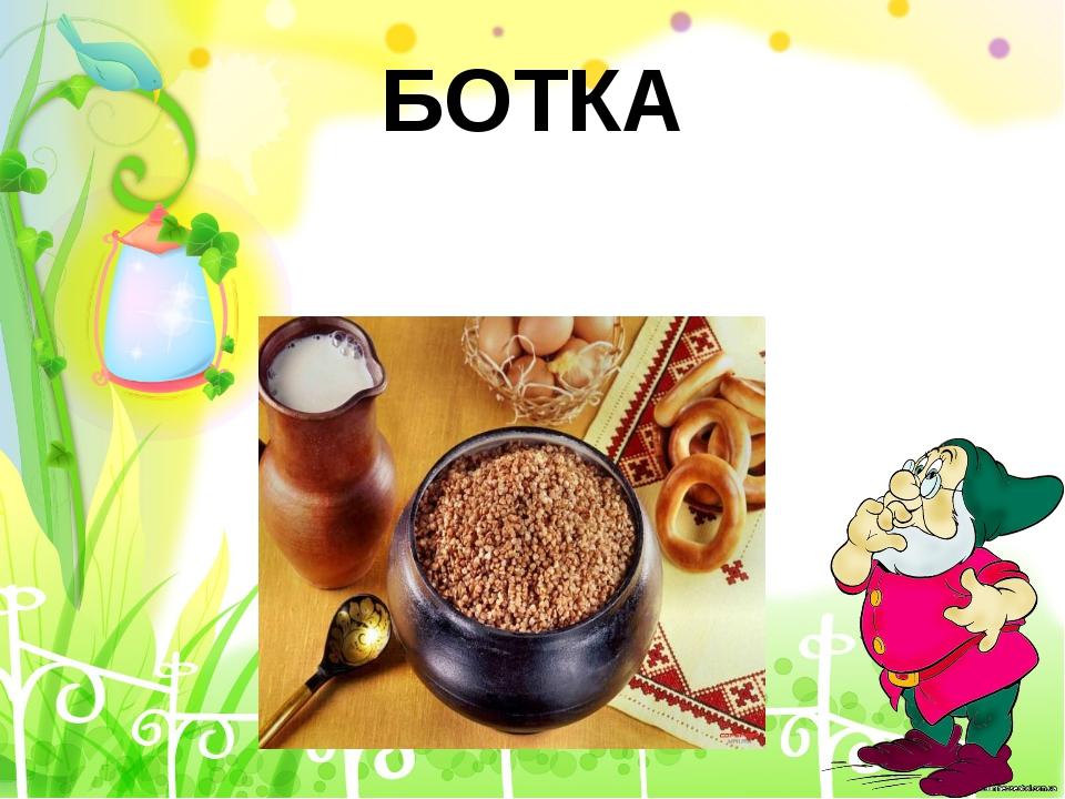 БОТКА