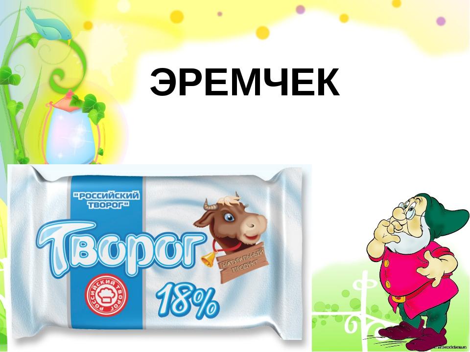 ЭРЕМЧЕК