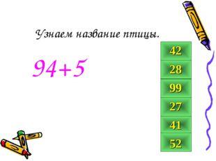 Узнаем название птицы. 94+5 42 28 99 27 41 52