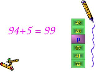 94+5 = 99 42 28 99 27 41 52 р