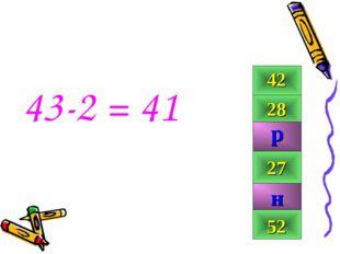 43-2 = 41 42 28 99 27 41 52 р н