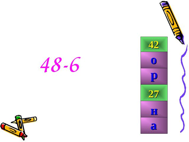 48-6 42 99 27 р н о а