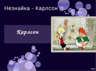 Незнайка - Карлсон Карлсон