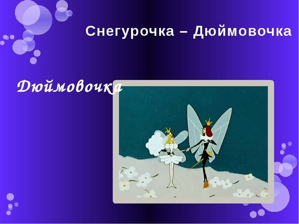 Снегурочка – Дюймовочка Дюймовочка