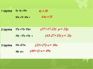 1 группа 6у -2у +30= 84х+15 -20х= 2 группа 27р +17р -23р= 43у – 27у +15у = 3