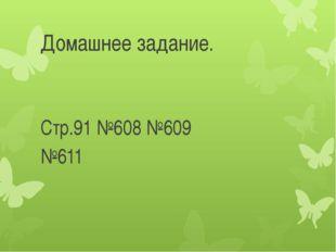 Домашнее задание. Стр.91 №608 №609 №611