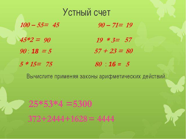Устный счет Вычислите применяя законы арифметических действий.