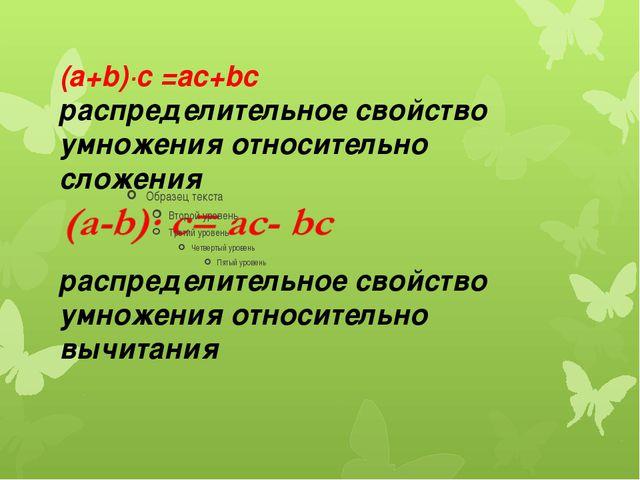 (a+b)∙c =ac+bc распределительное свойство умножения относительно сложения рас...
