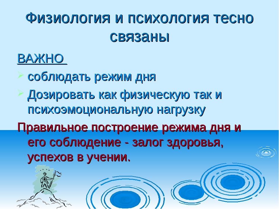 Физиология и психология тесно связаны ВАЖНО соблюдать режим дня Дозировать ка...