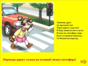 Запомни, друг: на красный свет Через дорогу хода нет! И будь внимателен в пут