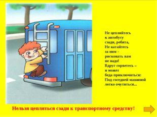 Не цепляйтесь к автобусу сзади, ребята, Не катайтесь за ним - рисковать вам н