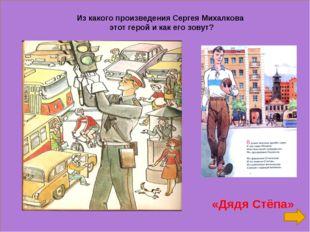 Из какого произведения Сергея Михалкова этот герой и как его зовут? «Дядя Стё