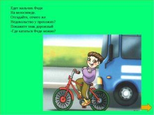 Едет мальчик Федя На велосипеде. Отгадайте, отчего же Недовольство у прохожих