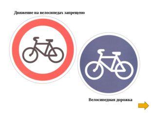 Движение на велосипедах запрещено Велосипедная дорожка