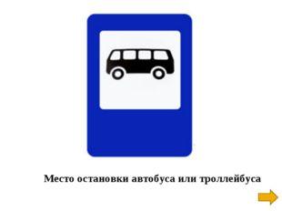 Место остановки автобуса или троллейбуса