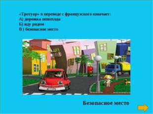«Тротуар» в переводе с французского означает: А) дорожка пешехода Б) иду рядо