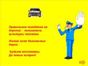 Правильное поведение на дорогах - показатель культуры человека. Желаю всем б