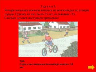 З ад а ч а 3. Четыре мальчика поехали кататься на велосипедах по улицам город