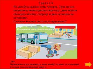 З ад а ч а 4. Из автобуса вышли семь человек. Трое из них подошли к пешеходно