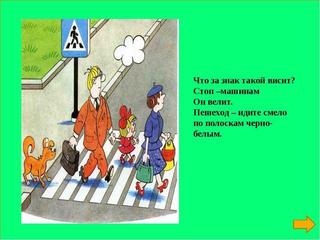 Что за знак такой висит? Стоп –машинам Он велит. Пешеход – идите смело по пол...