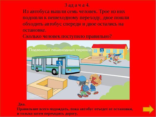 З ад а ч а 4. Из автобуса вышли семь человек. Трое из них подошли к пешеходно...