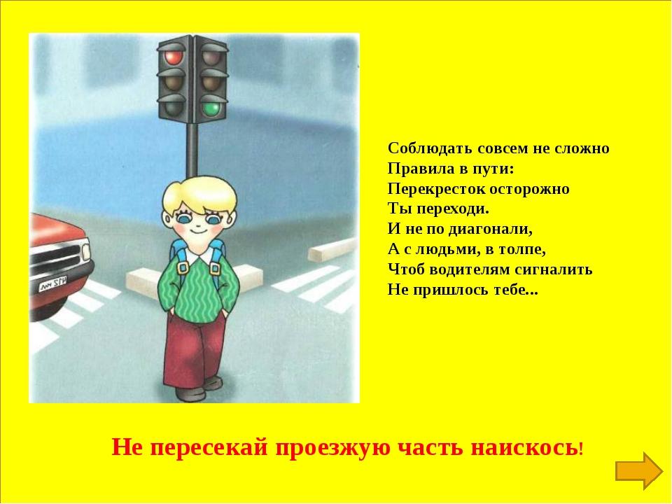 Не пересекай проезжую часть наискось! Соблюдать совсем не сложно Правила в пу...