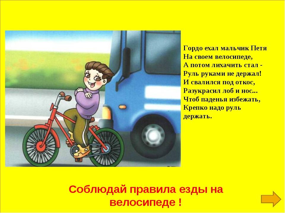 Соблюдай правила езды на велосипеде ! Гордо ехал мальчик Петя На своем велоси...