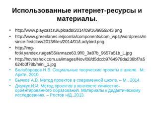Использованные интернет-ресурсы и материалы. http://www.playcast.ru/uploads/2