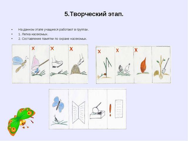 5.Творческий этап. На данном этапе учащиеся работают в группах. 1. Лепка насе...