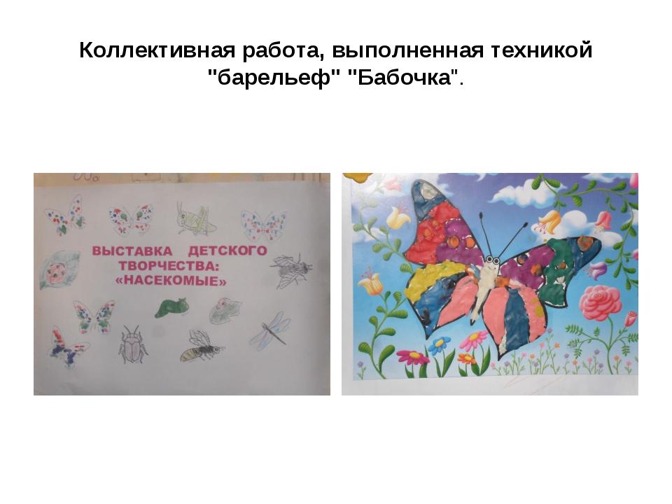"""Коллективная работа, выполненная техникой """"барельеф"""" """"Бабочка""""."""