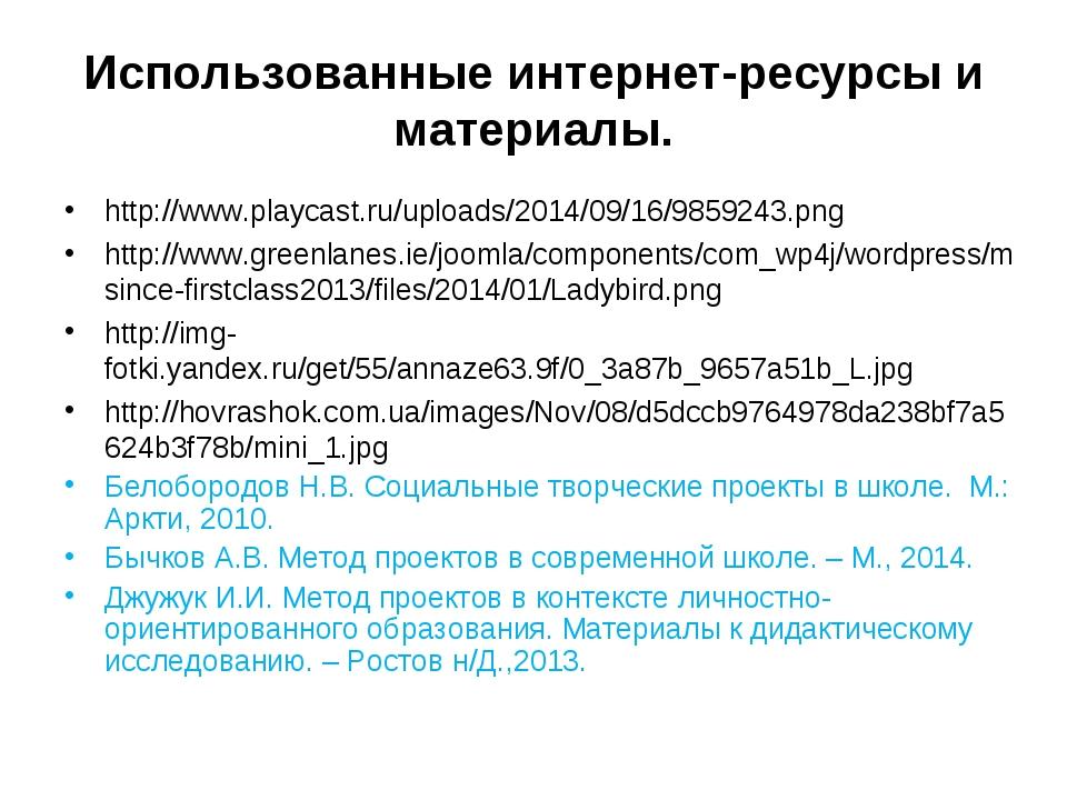 Использованные интернет-ресурсы и материалы. http://www.playcast.ru/uploads/2...