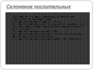 Склонение числительных Склонение числительных не имеет единого образца, оно