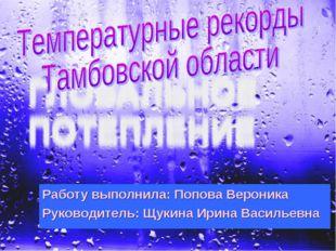 Работу выполнила: Попова Вероника Руководитель: Щукина Ирина Васильевна