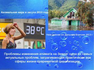 Наводнение на Дальнем Востоке 2013 г Аномальная жара и засуха 2010 года Пробл