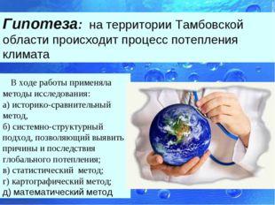 Гипотеза: на территории Тамбовской области происходит процесс потепления клим