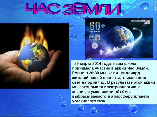 29 марта 2014 года наша школа принимала участие в акции Час Земли. Ровно в 2...