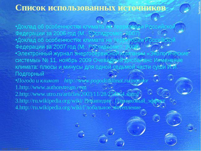 Список использованных источников Доклад об особенностях климата на территории...