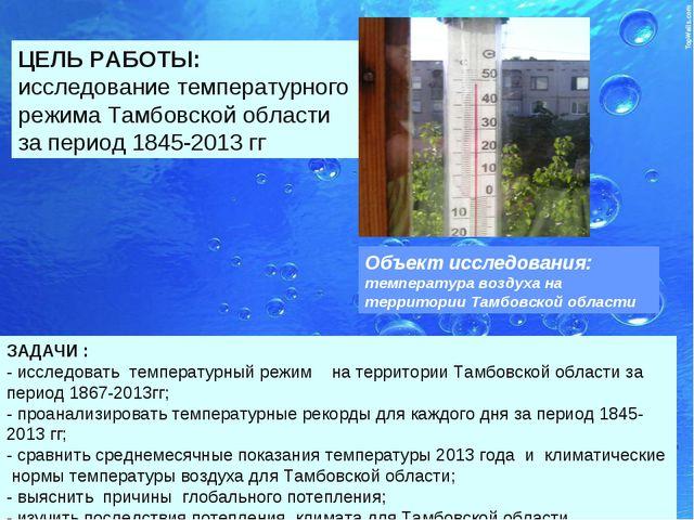 ЦЕЛЬ РАБОТЫ: исследование температурного режима Тамбовской области за период...