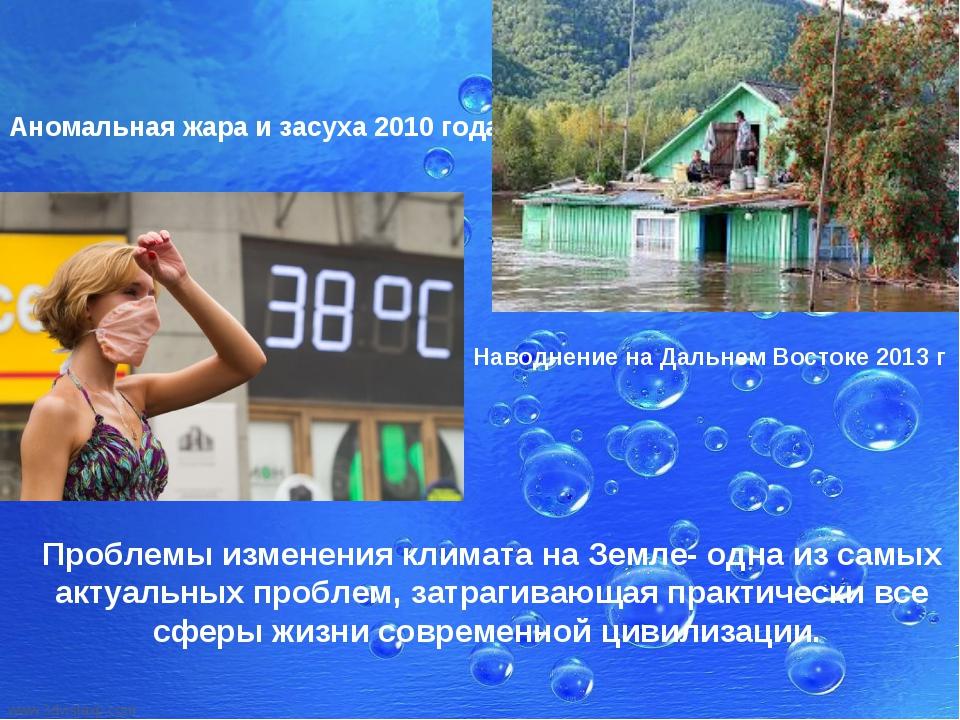 Наводнение на Дальнем Востоке 2013 г Аномальная жара и засуха 2010 года Пробл...