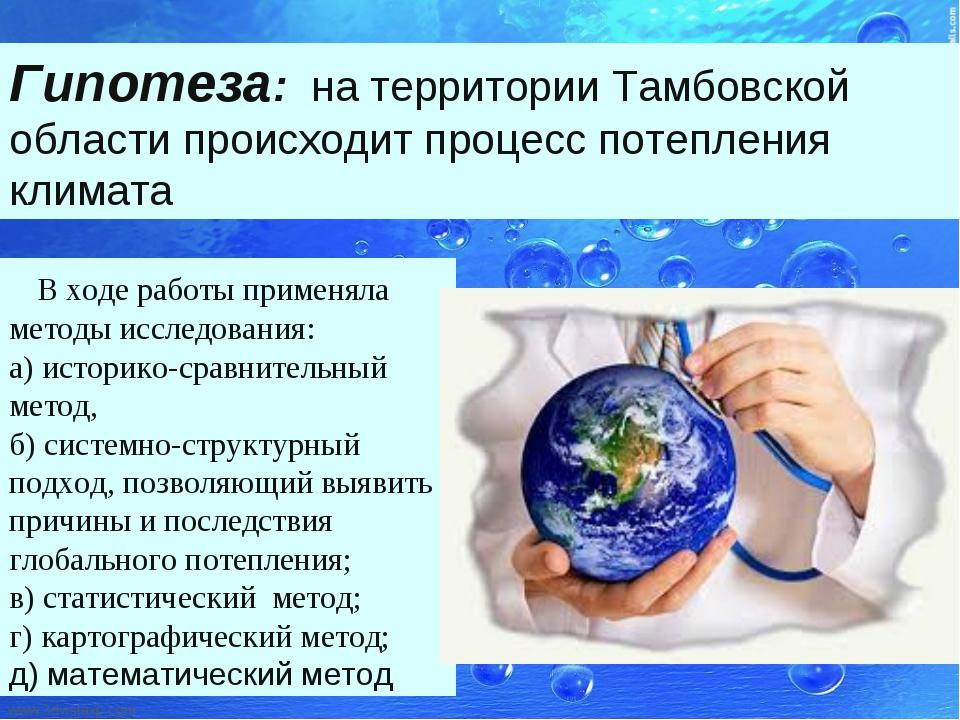 Гипотеза: на территории Тамбовской области происходит процесс потепления клим...