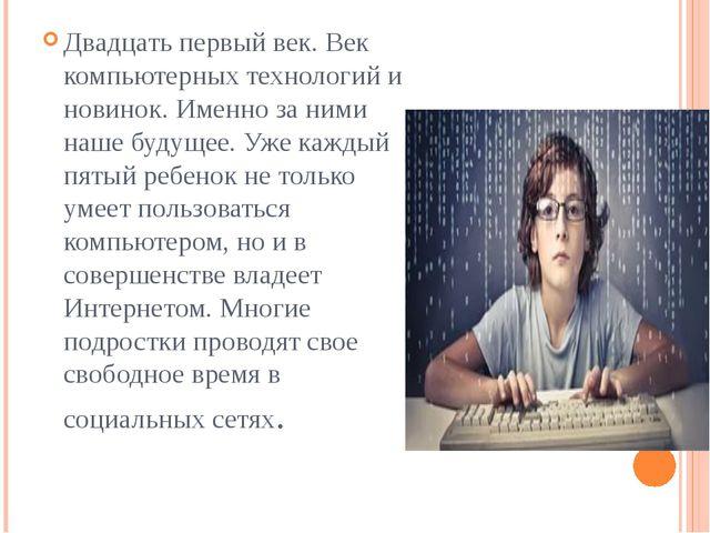 Двадцать первый век. Век компьютерных технологий и новинок. Именно за ними н...