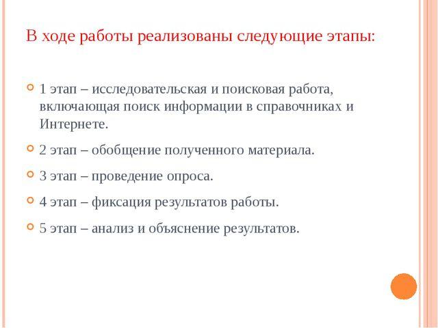 В ходе работы реализованы следующие этапы: 1 этап – исследовательская и поис...
