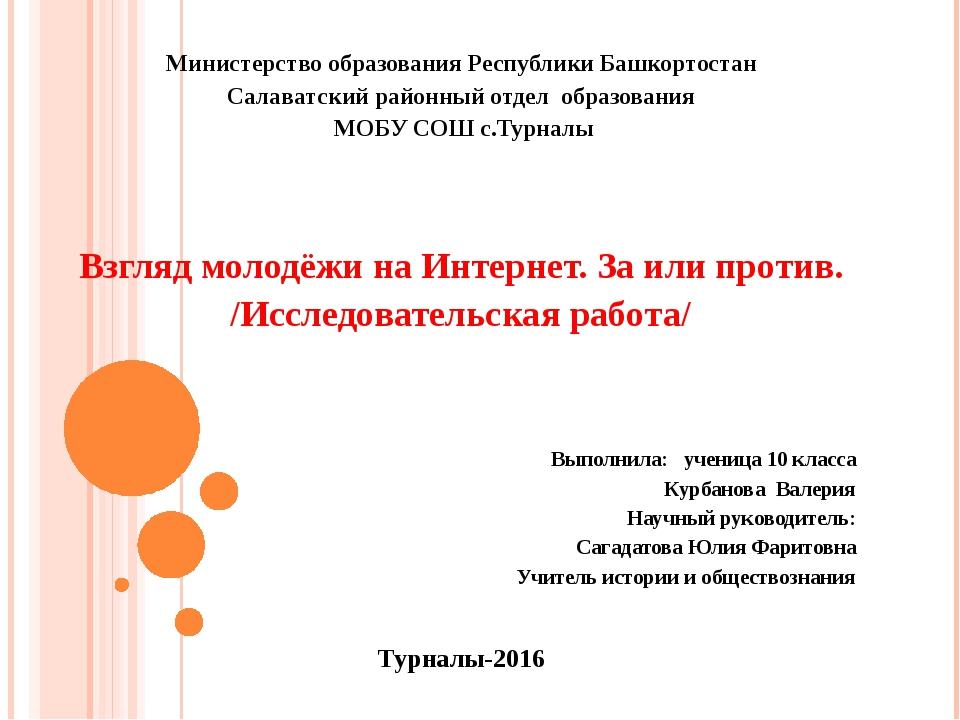 Министерство образования Республики Башкортостан Салаватский районный отдел...
