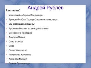 Расписал: Расписал: Успенский собор во Владимире Троицкий собор Троице-Сер