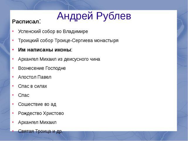 Расписал: Расписал: Успенский собор во Владимире Троицкий собор Троице-Сер...