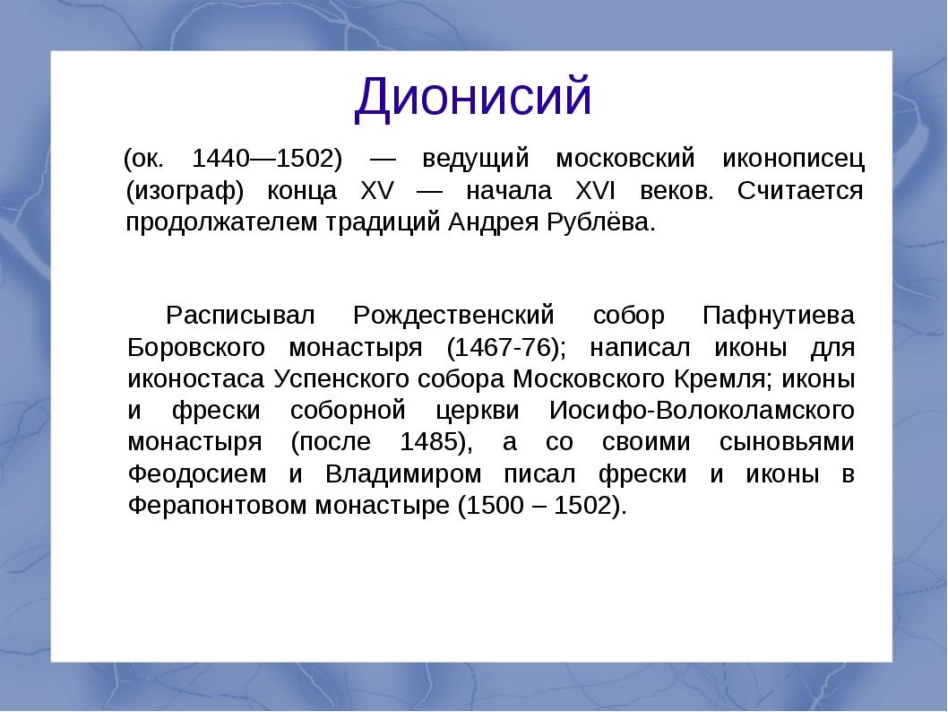 (ок. 1440—1502) — ведущий московский иконописец (изограф) конца XV — начала X...