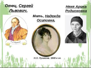 Отец, Сергей Львович, Мать, Надежда Осиповна, Н.О. Пушкина. 1800-е гг. Няня А
