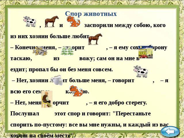 Спор животных , и заспорили между собою, кого из них хозяин больше любит. – К...